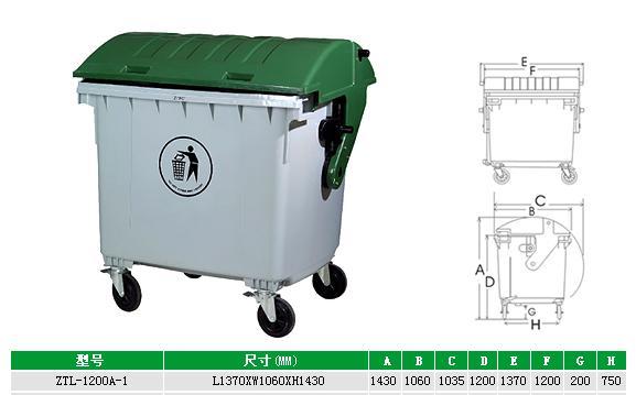 1200升塑料垃圾桶